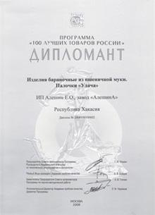 diplom-220-1