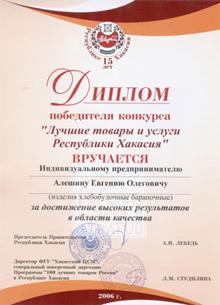 diplom-220-9