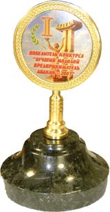 statuetka-1